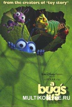 Жизнь жуков / Приключения Флика (1998)