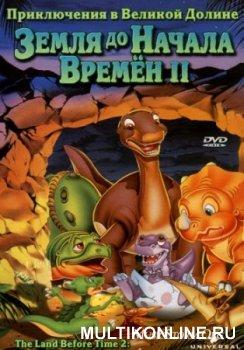 Земля до начала времен 2: Приключения в Великой Долине (1994)