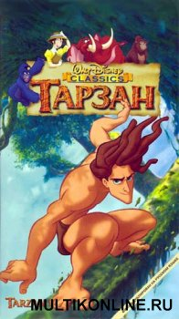 Тарзан (1999)