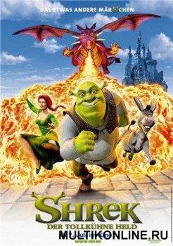 Шрэк (2001)