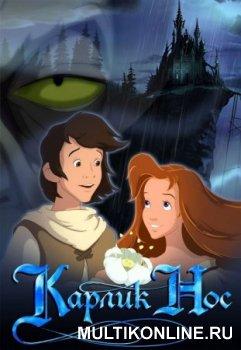 Мультфильм, карлик нос (2003)