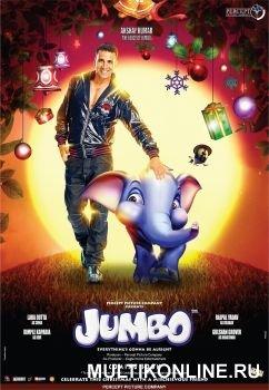 Джамбо (2008)
