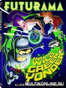 Футурама: В дикую зеленую даль (2009)