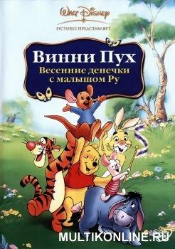 Винни Пух: Весенние денёчки с малышом Ру (2004)