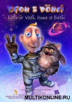 Эгон и Дончи (2007)