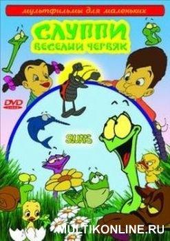 Слуппи: Веселый червяк (2008)