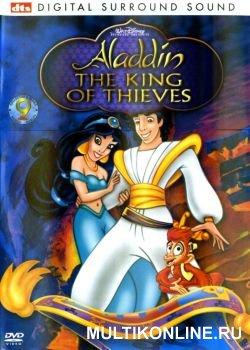 Аладдин и король разбойников (1995)