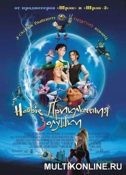 Новые приключения Золушки (2006)