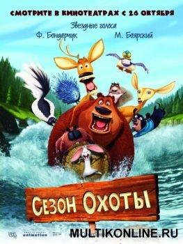 Сезон охоты (2006)