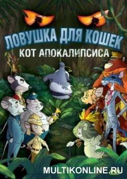 Ловушка для кошек 2: Кот Апокалипсиса (2007)