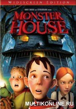 Дом Монстр (2006)