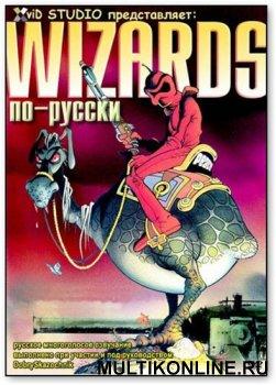 Волшебники (1977)