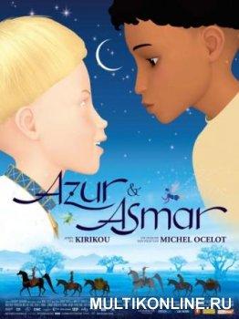 Азур и Азмар (2006)
