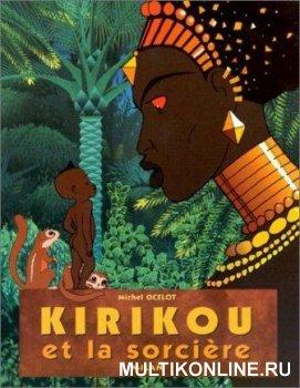 Кирику и Колдунья (1998)