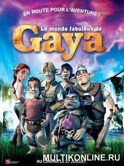 Возвращение в Гайю (2004)