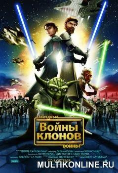 Звездные войны: Войны Клонов (2008)
