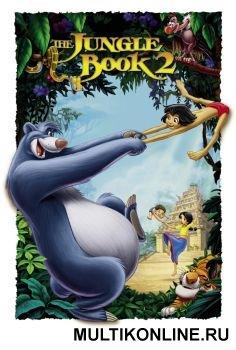 Книга джунглей 2 (2003)