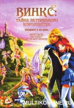 Винкс. Тайна затерянного королевства (2007)