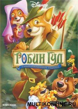 Робин Гуд (1973)