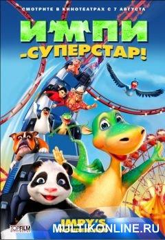 Импи - суперстар! (2008)