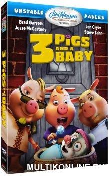 Изменчивые басни: 3 поросенка и ребенок (2008)
