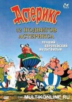 12 подвигов Астерикса (1976)