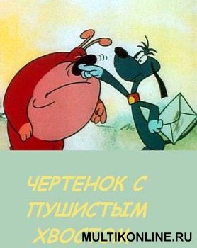 Чертенок с пушистым хвостом (1985)