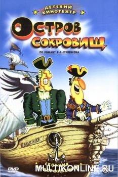 Ostrov sokrovishch. Sokrovishcha kapitana Flinta (1988)