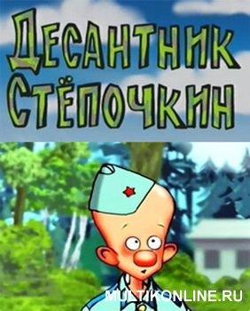Скачать Десантник Степочкин 3