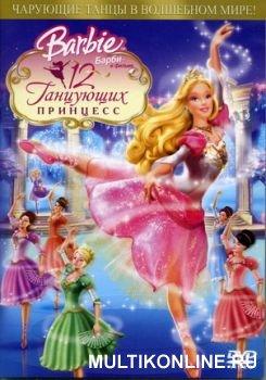 12 танцующих принцесс здесь барби