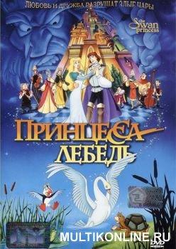 Скачать с торрент мультфильм Принцесса Лебедь 3 - картинка 2