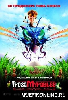 Фильм муравьи под юбкой онлайн