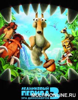 Ледниковый период 3: Эра динозавров (2009)