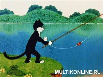 Кот рыболов союзмультфильм