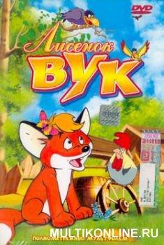 Лисенок Вук (1981)