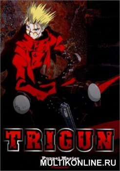 Триган (1998)