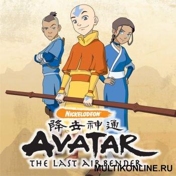 3 серия 1 сезон аватар легенда об аанге: