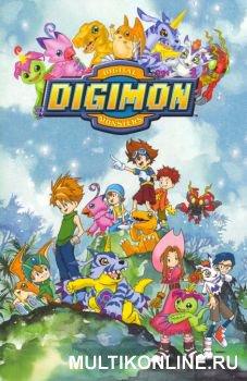 Приключения Дигимонов 1 сезон (1999)
