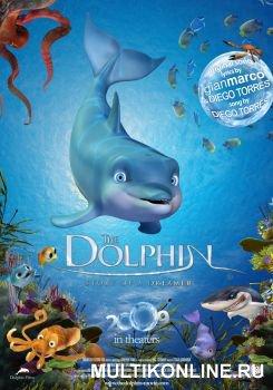 Дельфин: История мечтателя (2009)