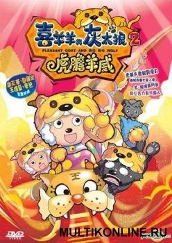 Милая Коза и Большой Большой Волк-2 (2010)