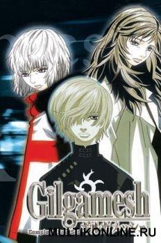 Гильгамеш / Гилгамеш (2003)