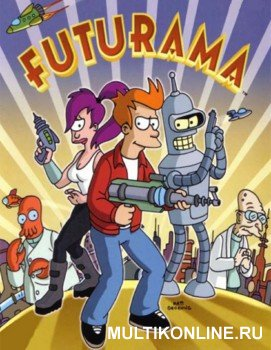 Футурама (1999)