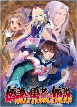 Сериал легенда о легендарных героях — densetsu no yuusha no.