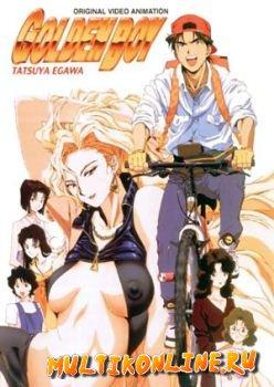 Золотой Парень (1995)