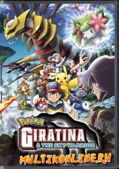 Покемон: Гиратина и небесный воин (фильм 11) (2008)