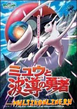 Покемон, фильм 8: Мью и Герой Волны - Лукарио (2005)