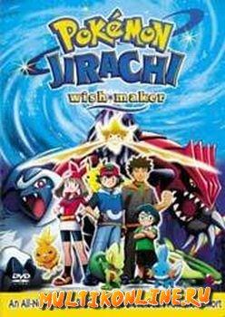 Покемон 6: Джирачи - исполнитель желаний (2004)