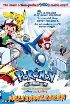 Покемон,  Покемоны фильм 5: Латиос и Латиас - Хранители Водного Капитолия (2002)