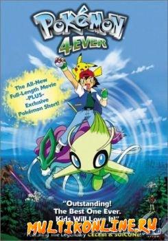 Покемон (фильм 4): Сереби — встреча за пределами времени (2001)