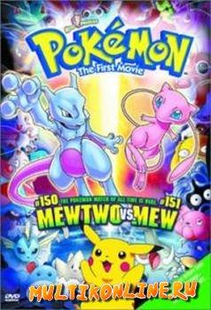 Покемон 1 - Мьюту наносит ответный удар (1998)
